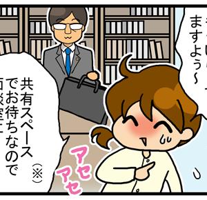 【ブラック法律事務所編】4. 弁護士がフリーダム
