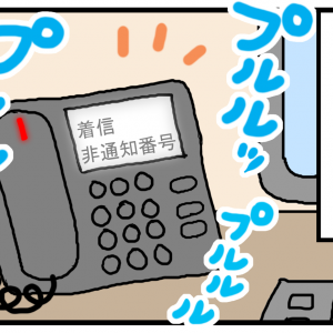 【ブラック法律事務所編】54. 運命を分けた1本の電話