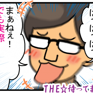 【ブラック法律事務所編】66. あんたが大将〜弁護士とサシ飲み〜
