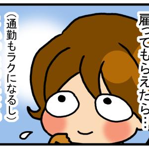 【ブラック法律事務所編】70. エンディング...ブラック職場を辞めた後③