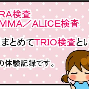 【不妊治療】TRIO検査(ERA/EMMA/ALICE)の体験記録① ~いろいろカミングアウト~