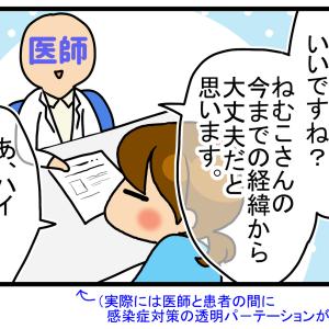 【不妊治療】TRIO検査(ERA/EMMA/ALICE)の体験記録④ ~検査スタート~
