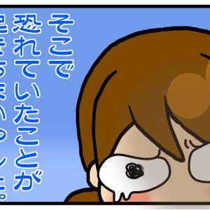 【不妊治療】TRIO検査(ERA/EMMA/ALICE)の体験記録⑥ ~まさかのキャンセル~