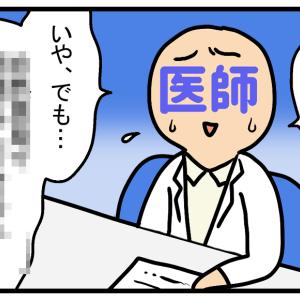 【不妊治療】TRIO検査(ERA/EMMA/ALICE)の体験記録⑨ ~真相はわからず~
