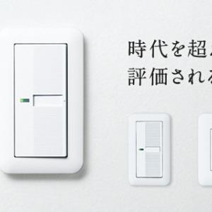 【スイッチ】なくせ!既製品感! 25万円のスイッチって!?