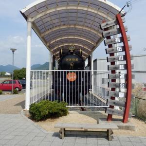有田川鉄道公園