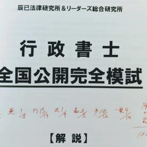 67日で【行政書士試験】合格を目指す!#25日目