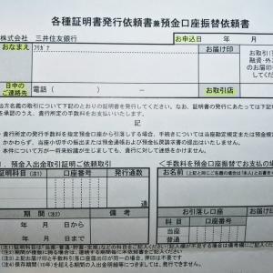 銀行口座の過去取引履歴を取り寄せてみた件#三井住友銀行