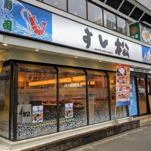松屋フーズが回転寿司業態に進出!『すし松』の実力は如何ほどなのかを調査!