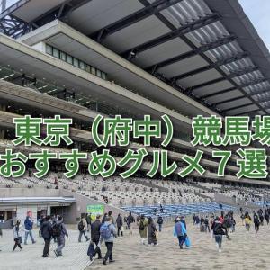 コロナ収束祈願!東京(府中)競馬場に行ったら絶対に食べるべき『おすすめグルメ』7選!