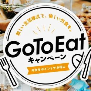 【Go To Eat(ゴートゥーイート)】キャンペーンを使って『エビスBar』に行ってみたら超絶お得だった件!