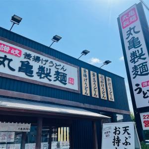 丸亀製麺で埼玉限定メニュー『肉汁つけうどん』を食べてレビューしてみた件!