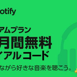 [PS Plus限定] Spotify Premium が6ヶ月間無料で体験できます