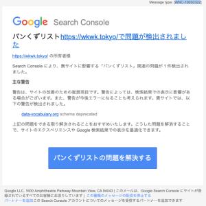 Googleから「data-vocabulary.org schema deprecated」の警告が届いたので対応した件