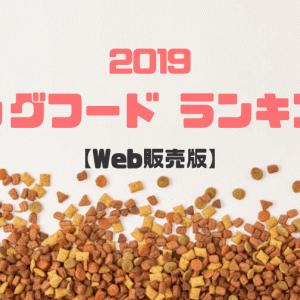 【2019年最新版】Web販売のおすすめドッグフードランキング10選