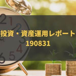 投資・資産運用レポート-190831