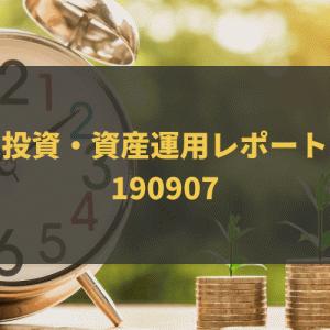 投資・資産運用レポート-190907