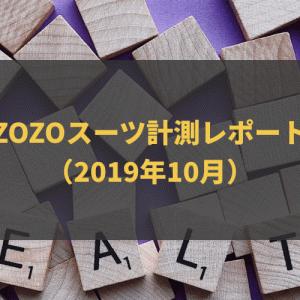 ZOZOスーツ計測レポート(2019年10月)