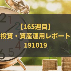 【165週目】投資・資産運用レポート-191019