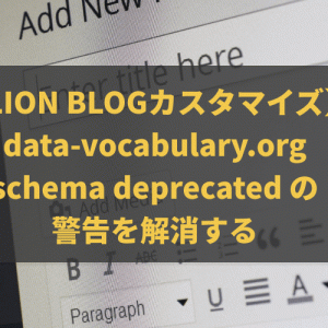 【LION BLOGカスタマイズ】data-vocabulary.org schema deprecated の警告を解消する