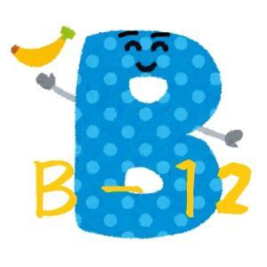 ビタミンB12~名前が凄い、名前が強そう、血を造ります。ボケ防止にどうぞ。あと前世は猛獣~