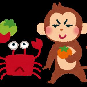 柿 ~甘い柿と渋い柿。さるかに合戦の柿の品種とは?~
