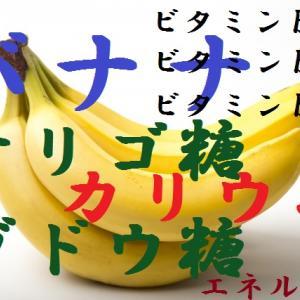 バナナ~乳酸菌の餌になるオリゴ糖が豊富、バナナは即席の燃料で、持続的な燃料にもなる健康食品。バナナの栄養素・効果・働き、保存方法~