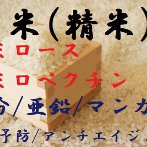 精米・白米・うるち米 ~主成分はデンプン、普段食べている米の栄養と効果を知っていますか?生米1合180mlで150g、デンプンの老化とは?~