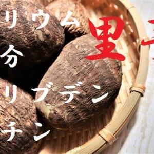 里芋~日本一煮っ転がされやすい芋、ヌルヌル成分ムチン、煮物は栄養バランス食品、里芋の栄養素・効果、保存方法と選び方~