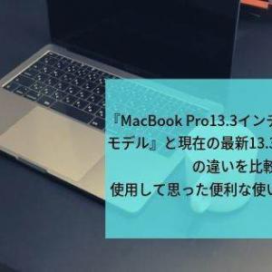 『MacBook Pro13.3インチTouch Barなしモデル』と現在の最新13.3インチモデルとの違いを比較!使用して思った便利な使い方も3つ紹介!