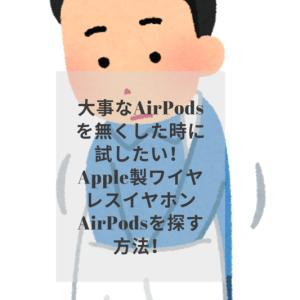 【AirPods】大事なAirPodsを無くした時に試したい!Apple製ワイヤレスイヤホンAirPodsを探す方法!