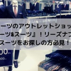 スーツのアウトレットショップ『スーツ&スーツ』!リーズナブルなスーツをお探しの方必見!