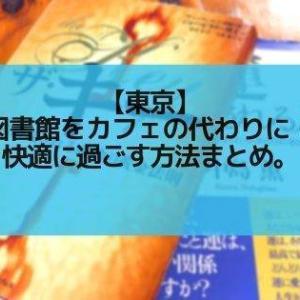 【東京】図書館をカフェの代わりに!快適に過ごす方法まとめ。