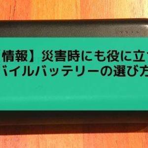 【情報】災害時にも役に立つモバイルバッテリーの選び方!