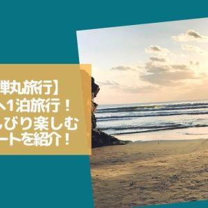 【新幹線で弾丸旅行】出雲大社へ1泊旅行!予約〜のんびり楽しむ1日目のルートを紹介!
