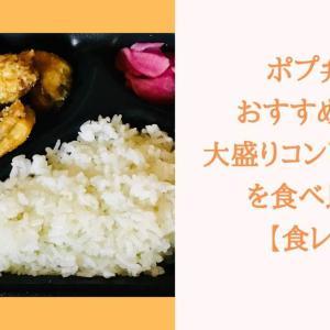 ポプ弁のおすすめ3選!大盛りコンビ二弁当を食べ比べ!【食レポ】