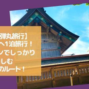 【新幹線で弾丸旅行】 出雲大社へ1泊旅行!参拝メインでしっかり楽しむ 2日目のルート!