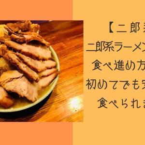 【二郎系】 二郎系ラーメンの上手な食べ進め方教室!初めてでも安心して食べられます!