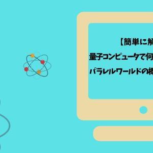 【簡単に解説】量子コンピュータで何ができるのか?パラレルワールドの概念を応用?!