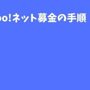首里城火災の復興を支援!Yahoo!ネット募金で寄付する手順まとめました!