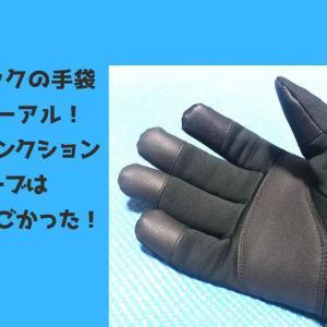 ヒートテックの手袋がリニューアル!話題のファンクショングローブは撥水力がすごかった!