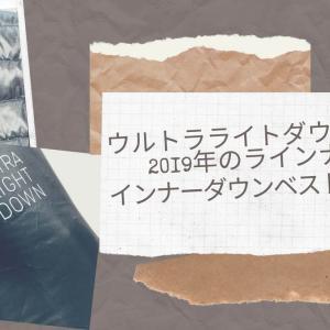 ウルトラライトダウンの季節!2019年のラインナップとインナーダウンベストの使用例!