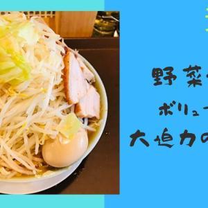 【二郎インスパイア】らぁめん伊山 大麺(平打ち)、伊東で食べたい本格的な二郎系ラーメン!