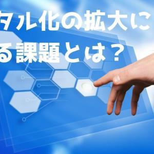 【日本】行政サービスのデジタル化が拡大、行政デジタル国との比較と日本の課題とは?