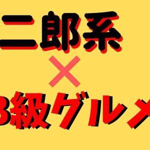 二郎系×B級グルメ、『さんログ』グルメ系ジャンルのまとめ記事