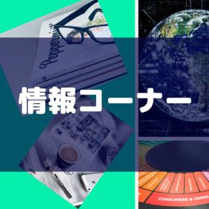 情報コーナー、『さんログ』情報系ジャンルのまとめ記事