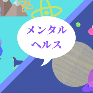メンタルヘルス、『さんログ』メンタル系ジャンルのまとめ記事