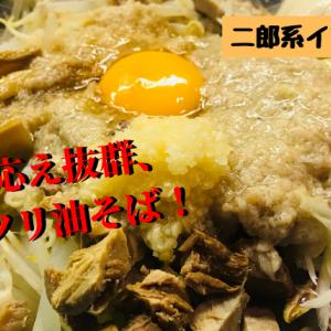 新宿で二郎系インスパイア、ボリュームたっぷりの二郎系「油そば」を堪能!