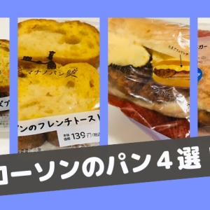 ローソンのパンが魅力的、食べてみて美味しかったパンシリーズ4選!【2019年冬】