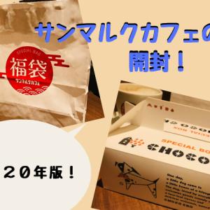 【カフェ福袋を購入して開封!】カフェ福袋2020 サンマルクカフェ、お得なドリンクとチョコクロ交換チケットがついてくる!